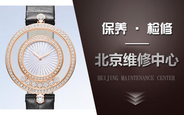 萧邦手表受磁怎么办?