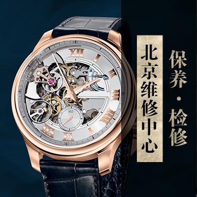 萧邦手表三包有哪些