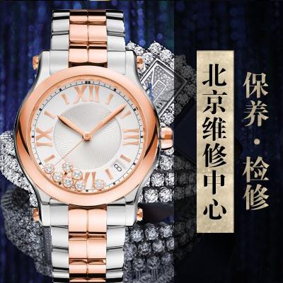 如何正确使用萧邦手表(图)